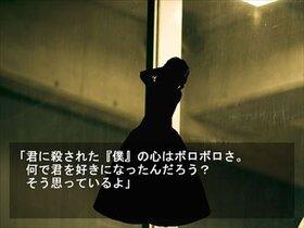 カワリモノ Game Screen Shot3