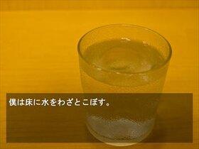 カワリモノ Game Screen Shot5