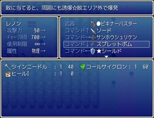 ヒーローの本音と願いの水晶玉(仮) Game Screen Shot2