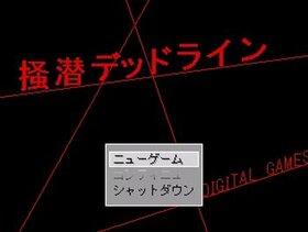掻潜デッドライン Game Screen Shot2