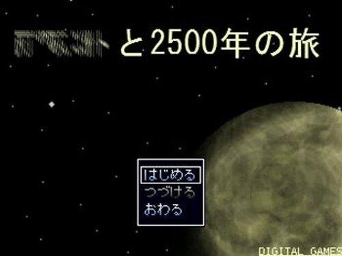 ***と2500年の旅 Game Screen Shot2