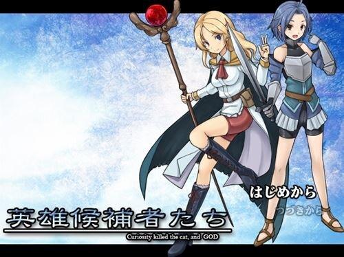英雄候補者たち Game Screen Shot1