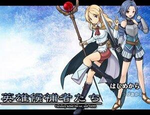 英雄候補者たち Game Screen Shot