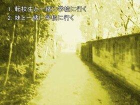 転校生と不運な俺(第一話) Game Screen Shot2