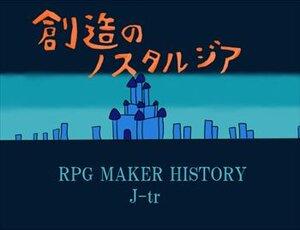 創造のノスタルジア Game Screen Shot
