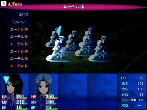 エターナルメモリー・完全版 Game Screen Shot1