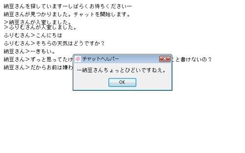 アンハッピーチャット Game Screen Shot1