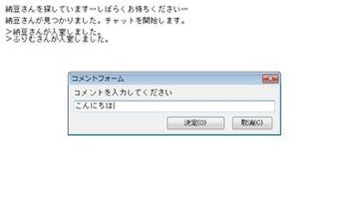 アンハッピーチャット Game Screen Shot2
