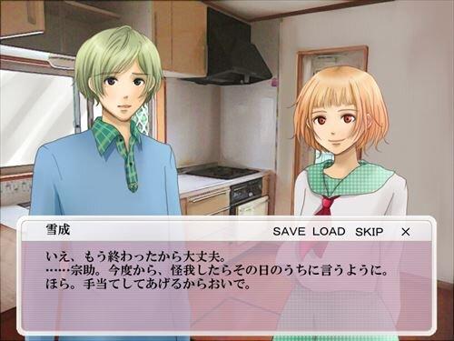 神谷家の小悪魔さん Game Screen Shot1