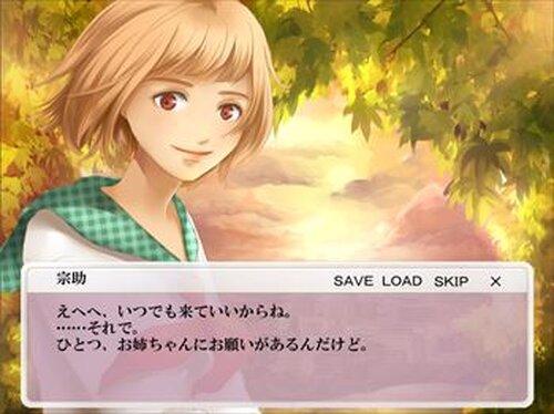 神谷家の小悪魔さん Game Screen Shot3