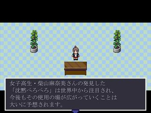 沈黙ぺろぺろ Game Screen Shot3