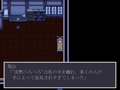 沈黙ぺろぺろ Game Screen Shot4