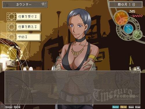 Tinctura ~はざまの街の物語~ Game Screen Shot1