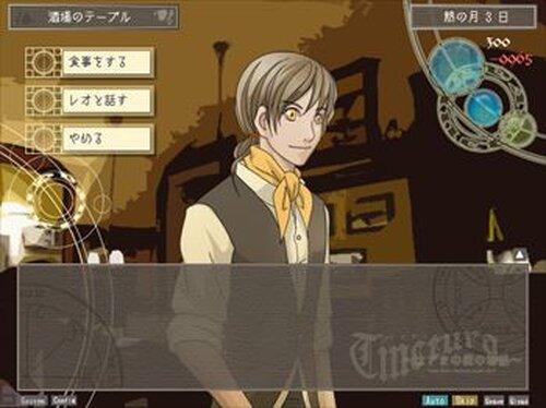Tinctura ~はざまの街の物語~ Game Screen Shot5