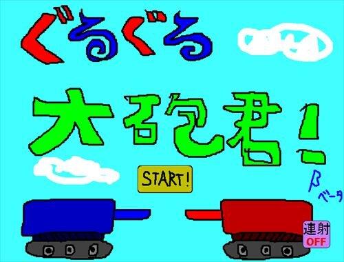ぐるぐる大砲君!β Game Screen Shot1