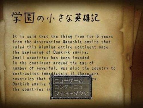 学園の小さな英雄記 Game Screen Shot2