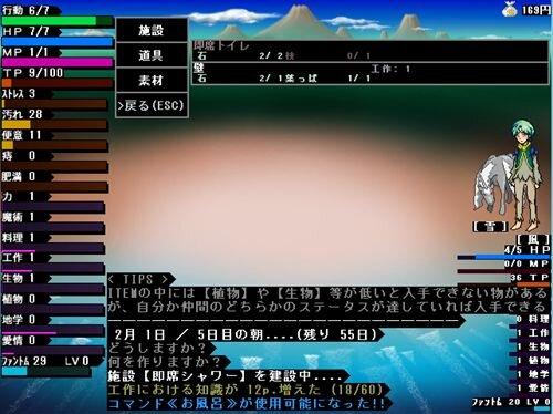 ぢきゅうぢそく Game Screen Shot1