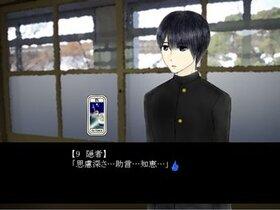ハツコイオカルト Game Screen Shot5