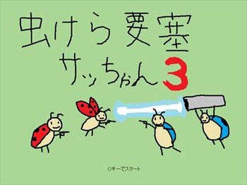 虫けら要塞サッちゃん3 Game Screen Shot2