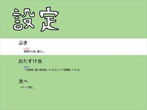 虫けら要塞サッちゃん3 Game Screen Shot3