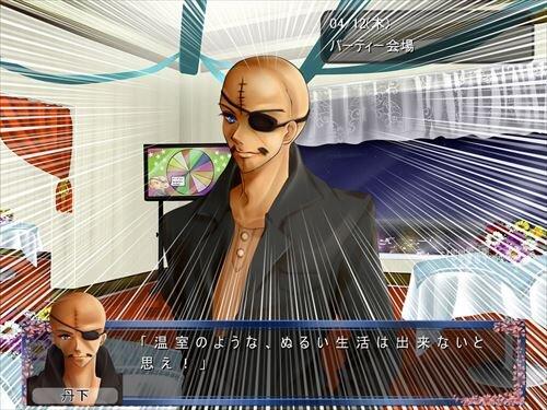 丹下学園物語(女性フルボイス版) Game Screen Shot1