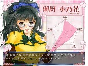 丹下学園物語(女性フルボイス版) Game Screen Shot2