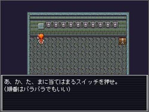 謎解き!~目指せ、女神の秘宝~ Game Screen Shot4
