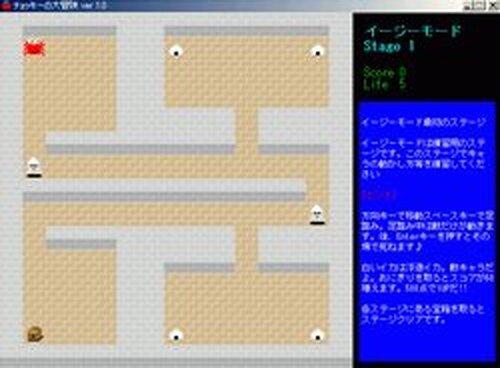 チョッキーの大冒険 Game Screen Shots