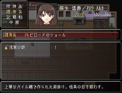 ゆうぎりの夢 Game Screen Shot3