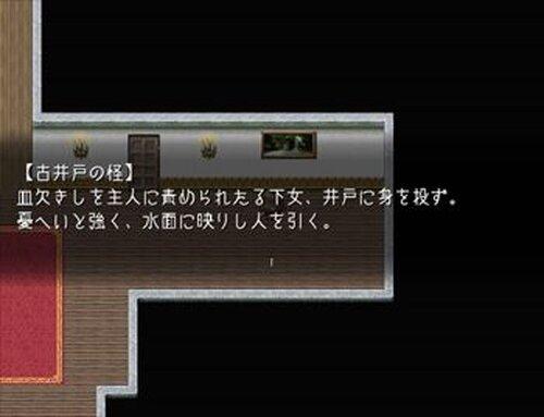 ゆうぎりの夢 Game Screen Shot4