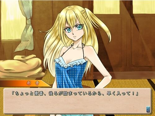 なつゆめ Game Screen Shot1