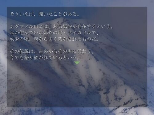 「紗々雪の精霊」 Game Screen Shot1