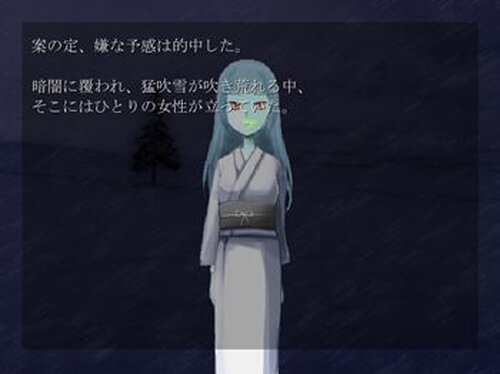 「紗々雪の精霊」 Game Screen Shot3