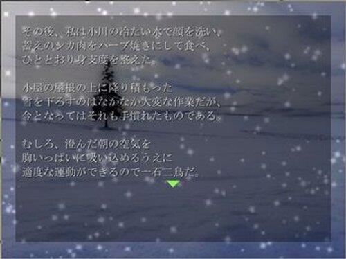 「紗々雪の精霊」 Game Screen Shot4