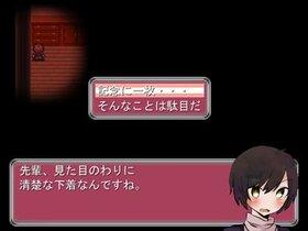 後輩と先輩と時々殺人鬼 Game Screen Shot5