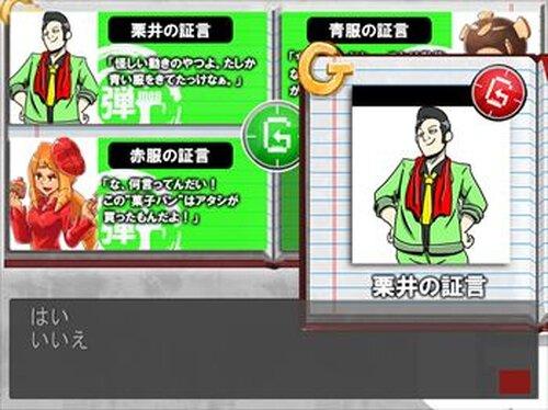 万引きGメン弾! Game Screen Shot3