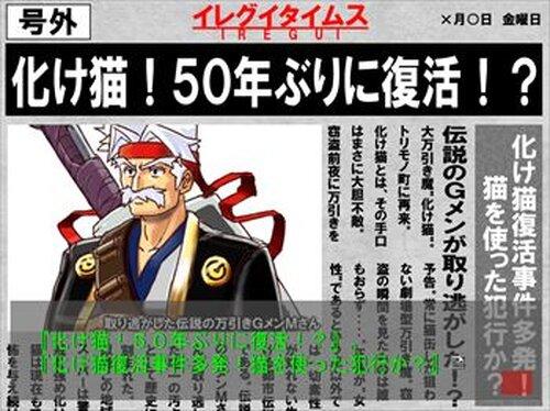 万引きGメン弾! Game Screen Shot4