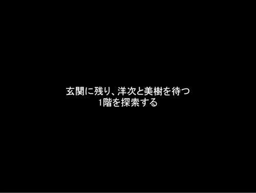 欠片の想い(体験版) Game Screen Shot1