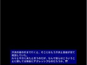 欠片の想い(体験版) Game Screen Shot4