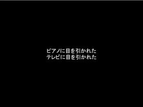 欠片の想い(体験版) Game Screen Shot5