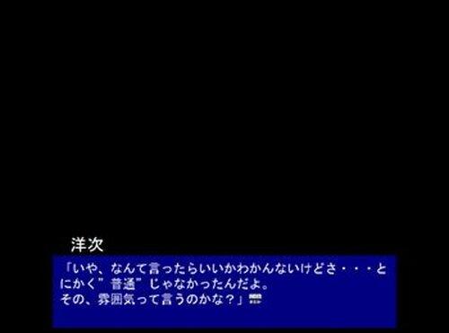 欠片の想い(体験版) Game Screen Shots