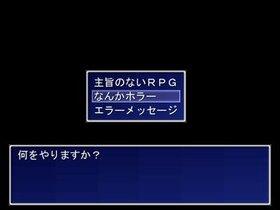 ぺいんと? Game Screen Shot5