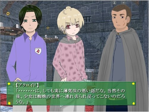 Igaluk -イガルク-2 Game Screen Shot1