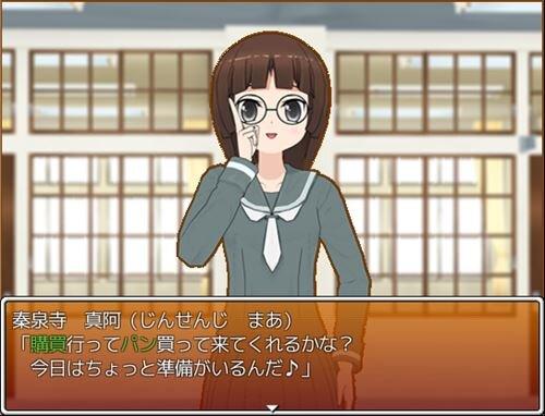 カルけん!!~パンやにおつかい~ Game Screen Shot