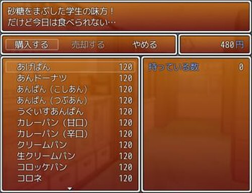 カルけん!!~パンやにおつかい~ Game Screen Shot3