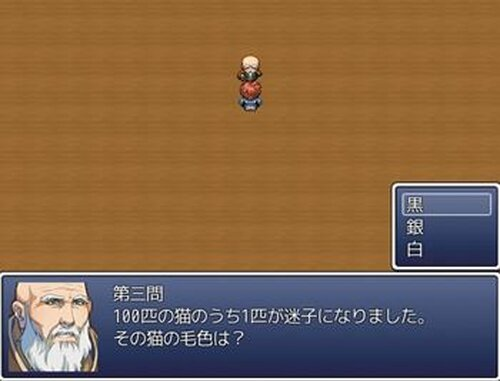 クソゲー Game Screen Shot5