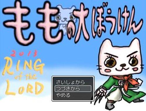 ももの大ぼうけん2013 Game Screen Shots