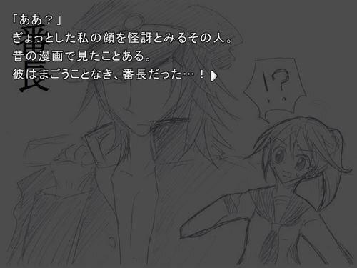 私・ミーツ・番長 Game Screen Shot1
