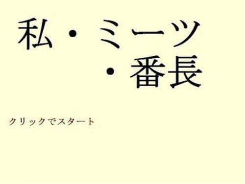 私・ミーツ・番長 Game Screen Shot2