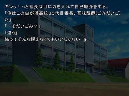 私・ミーツ・番長 Game Screen Shots